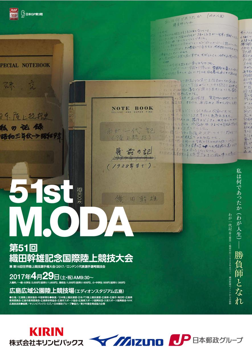 51th_M.ODA