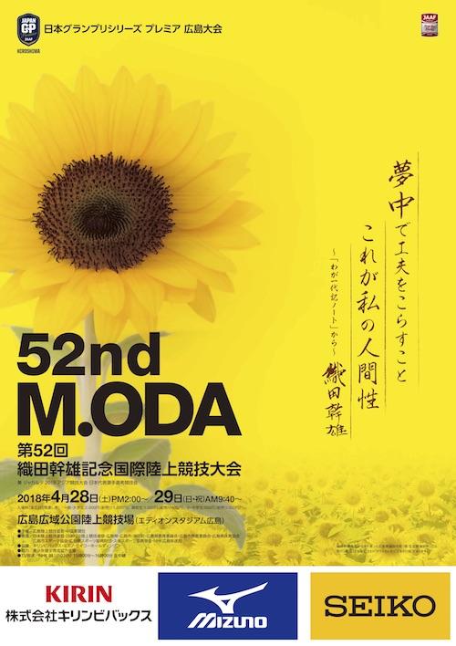 52nd_M.ODA_HP