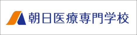朝日医療専門学校 広島校