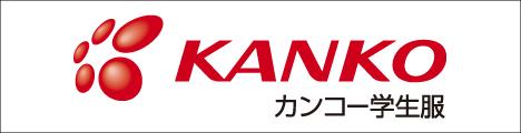 広島菅公学生服株式会社