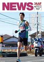 陸協ひろしま NEWS